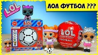 ЛОЛ ФУТБОЛ? Нові лялечки до ЧЕМПІОНАТУ СВІТУ 2018 з КИТАЮ // LOL FOOTBALL (fake) Unpacking