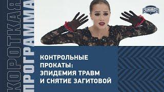 Контрольные прокаты Загитова бросила фанатов массовые травмы кто фаворит КОРОТКАЯ ПРОГРАММА