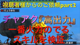 【MHXX】チャージアックスどのスキルの組み合わせが一番火力を引き出せるのか?「高出力属性解放斬り」のダメージ検証 thumbnail