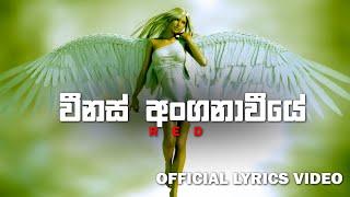 Venus Anganavi වීනස් අංගනාවීයේ  ( Lyrics Video) - Red