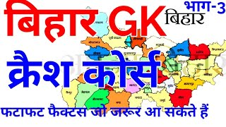 BIHAR GK CRASH COURSE - 3 bpsc bssc quick general knowledge studies awareness pt police exam