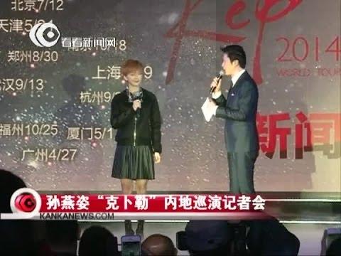 "【video】Stefanie Sun孙燕姿""克卜勒""内地巡演记者会完整版"