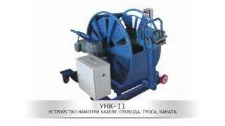 Устройство намотки троса, кабеля, каната УНК 11(Видеоролик демонстрирует работу Устройства намотки кабеля УНК-11- станка, предназначенного для быстрой,..., 2014-06-02T08:47:42.000Z)
