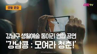 강남구 생활예술 동아리 연합 공연 '강남콩 : 모여라 …
