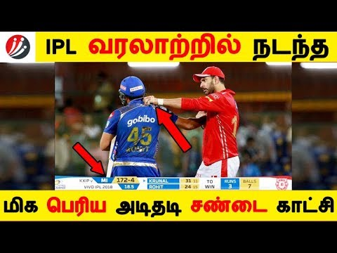IPL வரலாற்றில் நடந்த மிக பெரிய அடிதடி சண்டை காட்சி | Tamil News | Latest News thumbnail
