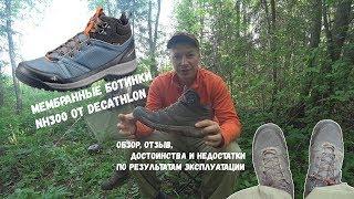 Мембранные ботинки NH150 MID (NH300) от Decathlon. Обзор, отзыв, достоинства и недостатки.
