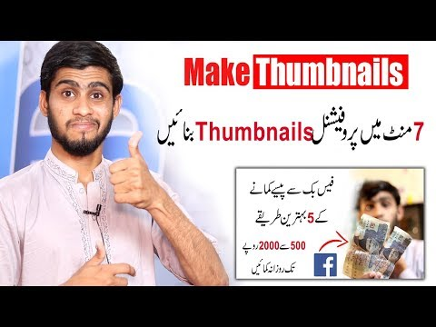 HOW TO MAKE REALLY GOOD THUMBNAILS ON YOUTUBE VIDEOS 🔥