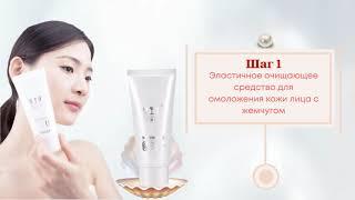 GreenLeaf Серия по уходу за кожей лица с жемчугом ILife