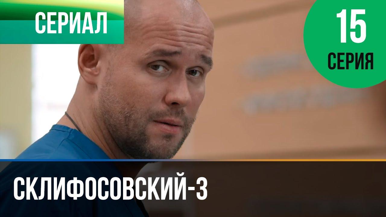 ▷ склифосовский 1 сезон 2 серия склиф мелодрама | фильмы и.