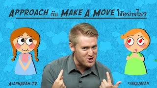 Approach กับ Make A Move ใช้อย่างไร
