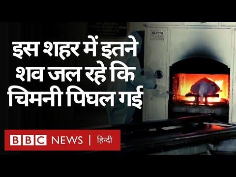 Coronavirus India Update : Gujarat में इतनी मौतें हुई कि श्मशान में Waiting List लग गई (BBC Hindi)