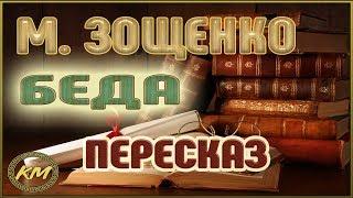 БЕДА. Михаил Зощенко