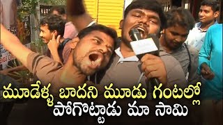 Mahesh Babu Die Hard Fan Reaction After Watchin...