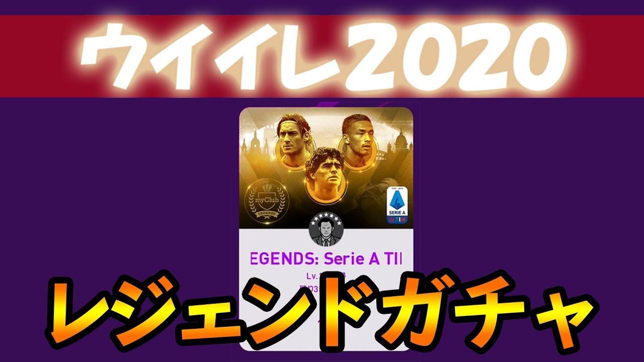 ガチャ ウイニング イレブン 2020