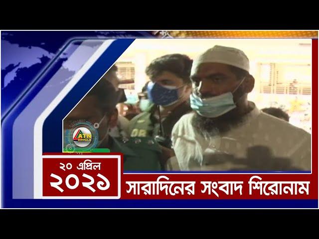 সারাদিনের সংবাদ শিরোনাম । 20.04.2021 | NEWS HEADLINES | ATN Bangla News