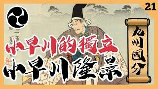 日本戰國解説 | 毛利傳21・小早川的獨立【小早川隆景・九州國分】