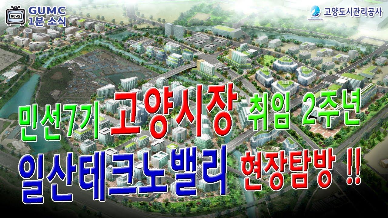 민선7기 고양시장 취임2주년, 일산테크노밸리 현장탐방 !!