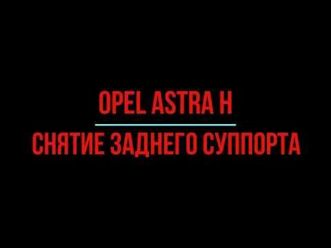 Снятие тормозного суппорта заднего Опель Astra H