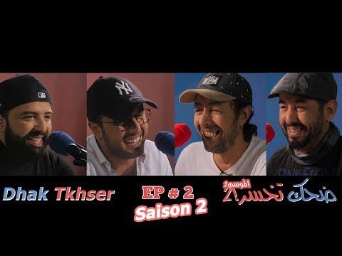 Dhak Tkhser S2 EP2 Les Inqualifiables Vs Saïd bey & Tarik el Boukhari - 2 ضحك تخسرالموسم2 : الحلقة