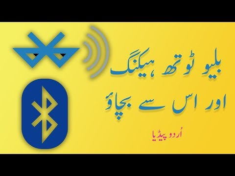Blue Borne Bluetooth Hacking Urdu / Hindi