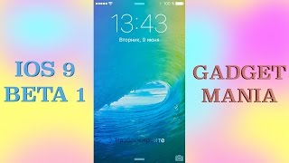 iOS 9 на русском | installation iOS 9