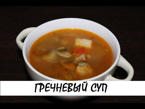 Гречневый суп с шампиньонами. Настоящее объедение! Кулинария. Рецепты. Понятно о вкусном.