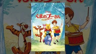 くまのプーさん/完全保存版 (字幕版) thumbnail