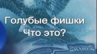 Что такое голубые фишки?