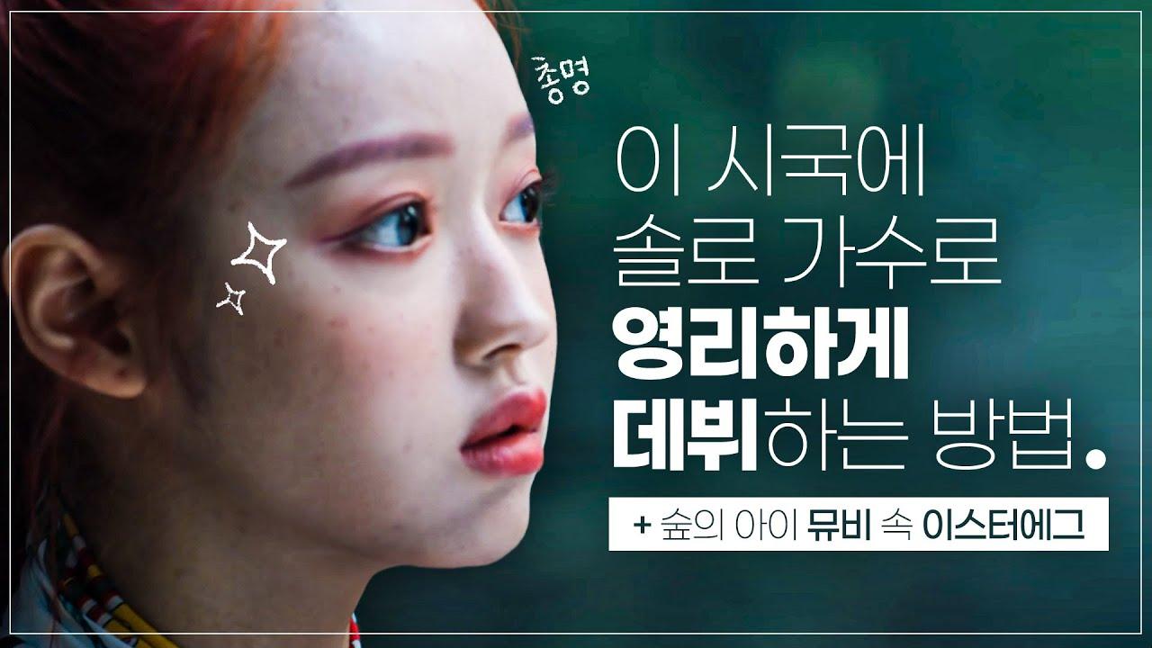 [뮤비해석] 역시 남다른 체리마루 .... 🍒ㅣ유아 '숲의 아이'