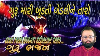 Gujarati Bhajan 2017 | Mahesh Sinh Chauhan | Guru Mari Budati Bedaline taro | Guru Bhajan Vani