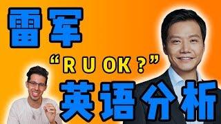 小米CEO雷军的口语测评来了!我分析了他的发音、语法还有节奏感!作南方...