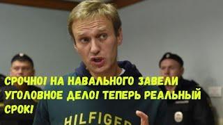 СРОЧНО! На Навального завели очередное уголовное дело. Теперь РЕАЛЬНЫЙ срок.