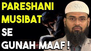 Musalman Ko Thakan, Pareshani Ya Koi Taklif Hoti Hai Uske Badle Me Uske Gunah Maaf Hote Hai By AFS