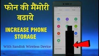 अपने फोन की मैमोरी बढाये इस Wireless Device से । SanDisk Connect Wireless Stick