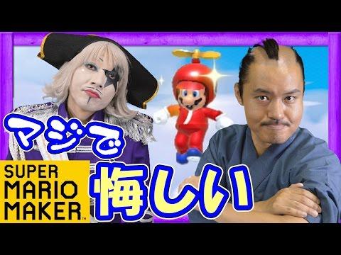 【マリオメーカー】ゴー☆ジャス&お侍ちゃんの100人マリオチャレンジ【GameMarket】