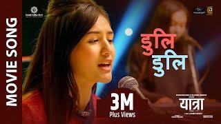 Duli Duli - YATRA Movie Song || Melina Rai || Salin Man Bania, Malika Mahat, Rear , Prechya, Jahanwi