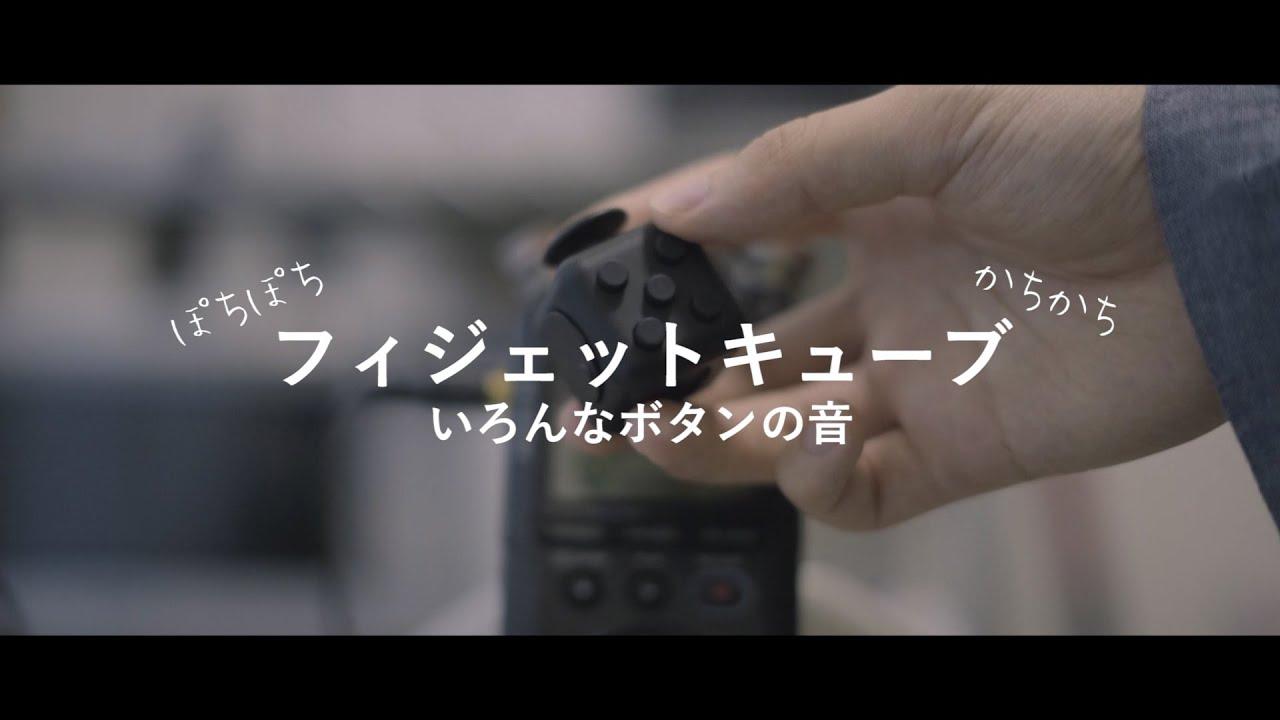 【ASMRバイノーラル】ポチポチ気持ちいい?フィジットキューブのいろんなボタンの音、Fidget cube Sound【音フェチ】