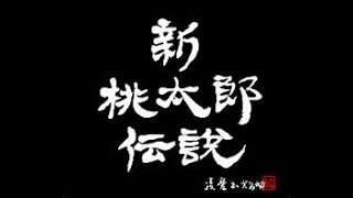 【猛烈津軽弁で】新桃太郎伝説 実況プレイ 第54話~地獄突入~【鬼退治】