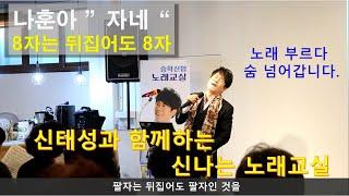신태성과함께하는 승학신협노래교실/자네/나훈아/신태성/승…