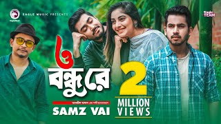 O Bondhu Re By Samz Vai HD.mp4