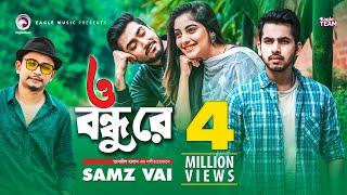 O Bondhu Re | ও বন্ধু রে | Samz Vai | Bangla New Song 2020 | Official Music Video | Eid 2020