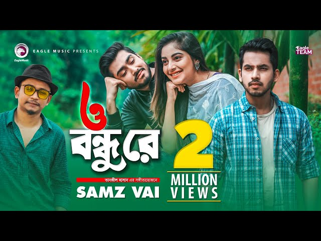 O Bondhu Re by Samz Vai mp3 song Download