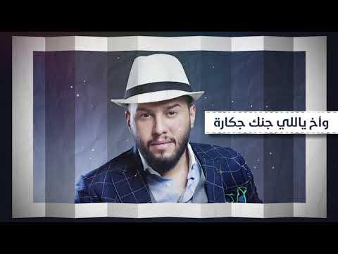 محمد السالم - الجكارة  | 2018 | (Mohamed Alsalim - Al Jakarah (EXCLUSIVE LYRIC VIDEO)