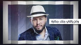 محمد السالم - الجكارة | 2018 | (Mohamed Alsalim - Al Jakarah (EXCLUSIVE LYRIC VIDEO)