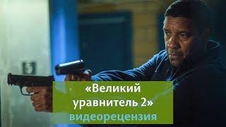 """Видеорецензия на фильм """"Великий уравнитель 2"""""""