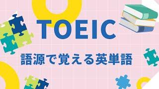 【TOEIC・英検頻出単語】語源で覚える英単語