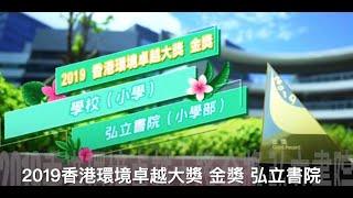 Publication Date: 2020-08-17 | Video Title: 弘立書院2019香港環境卓越大獎金獎