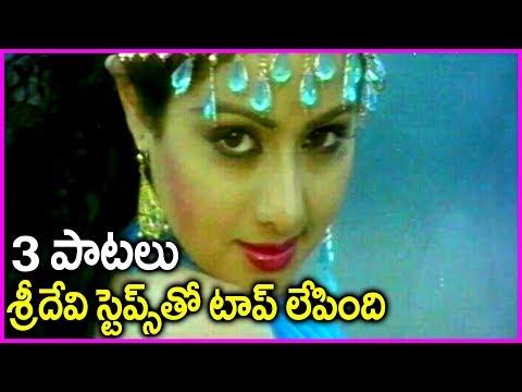 Sridevi Super Hit Video Songs In Telugu With Krishna | Khaidi Rudraiah Songs