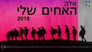 לאהוב - רב״ט איתי בכר מבצע את שירו של סג״מ אריאל בודה ז״ל