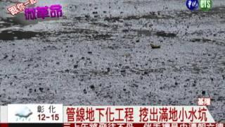 網友微革命-基隆仁一路不平 thumbnail